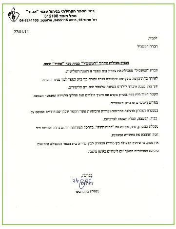 המלצה המשכיל - אהוד חיפה
